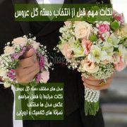 مهمترین نکات برای انتخاب دسته گل عروس