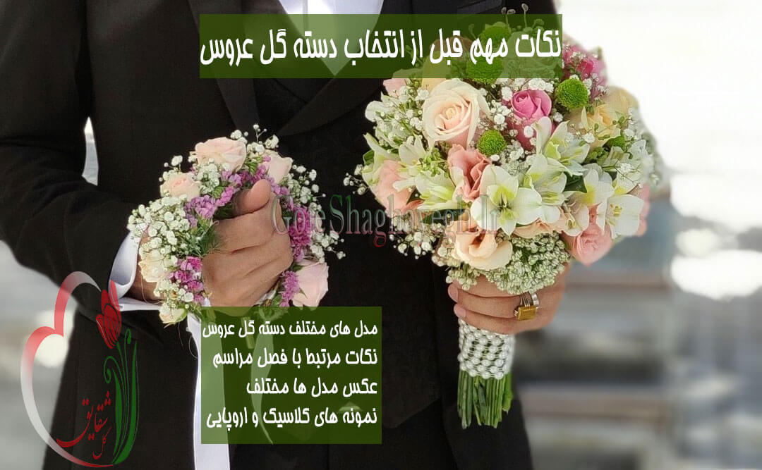 انتخاب-دسته-گل-عروس